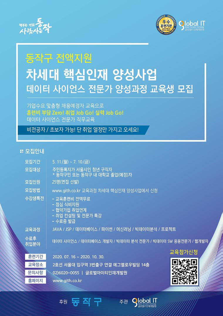 차세대 핵심인재 양성사업 소개