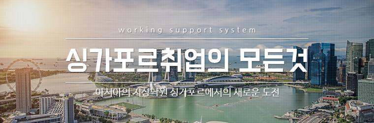 해외취업 싱가포르